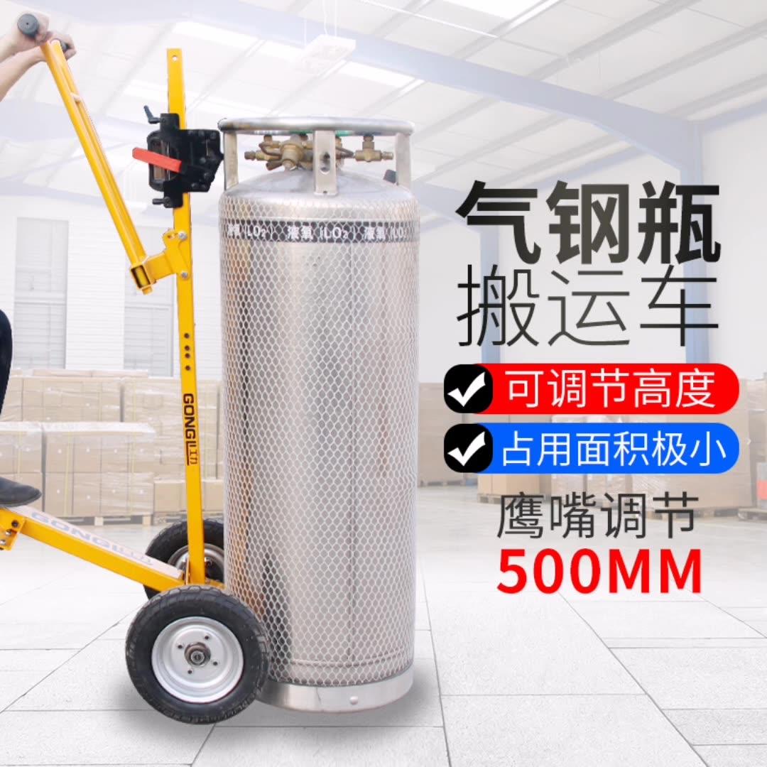 四轮氧气乙炔瓶手推车气瓶推车液氧钢瓶车乙炔瓶车手动搬运手推车