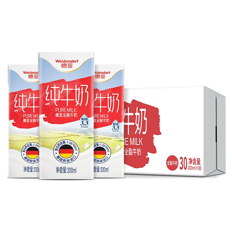 【进口】德国德亚全脂牛奶学生儿童高钙早餐奶纯牛奶200ml*30盒