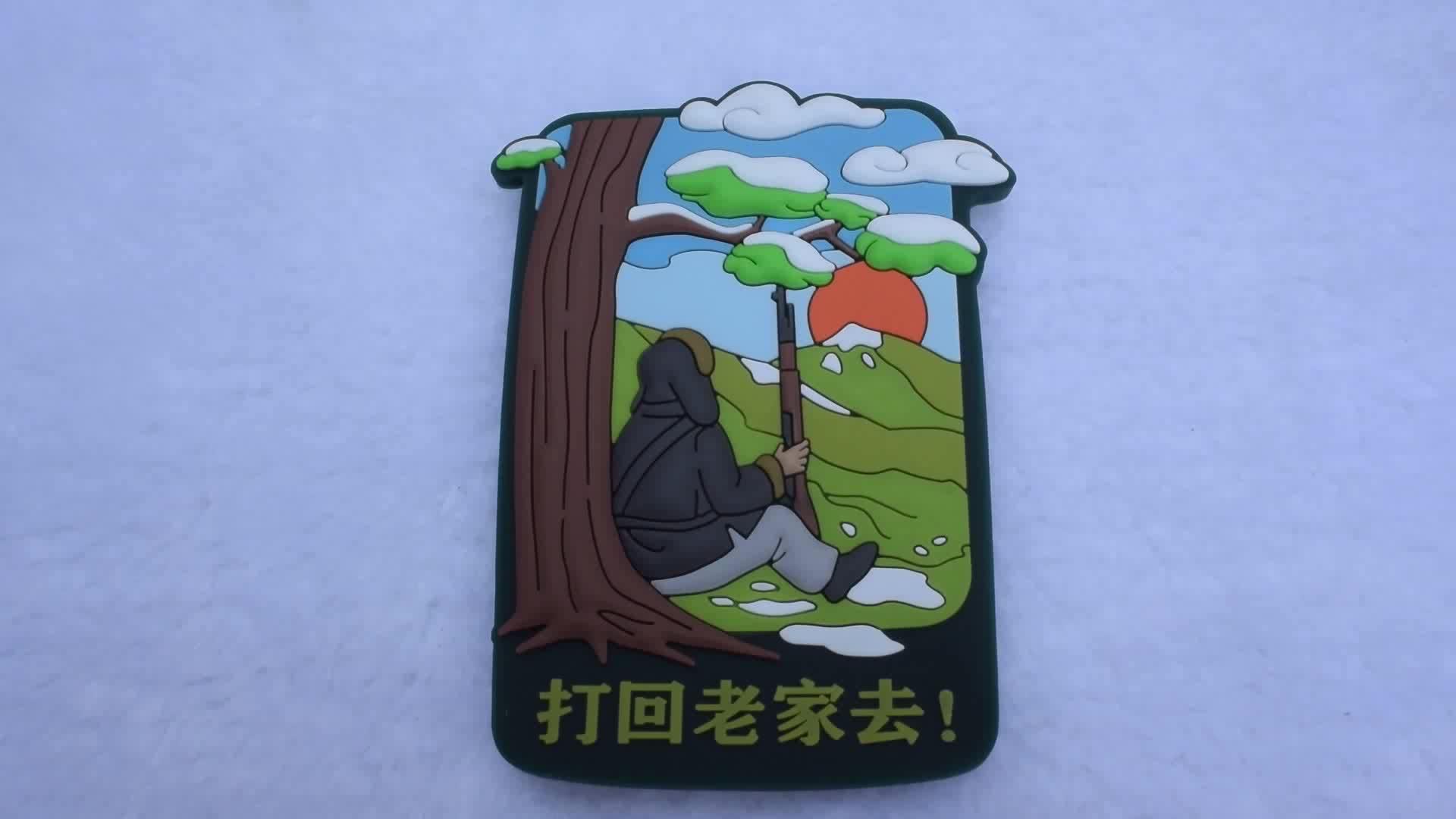 エンボス加工ロゴは、カスタムソフト pvc 冷蔵庫マグネット 3d お土産台湾省冷蔵庫マグネット