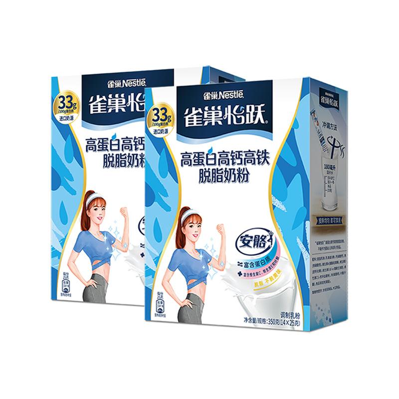 【薇娅推荐】雀巢怡跃安骼女士脱脂奶粉高蛋白高铁高钙350g*2早餐