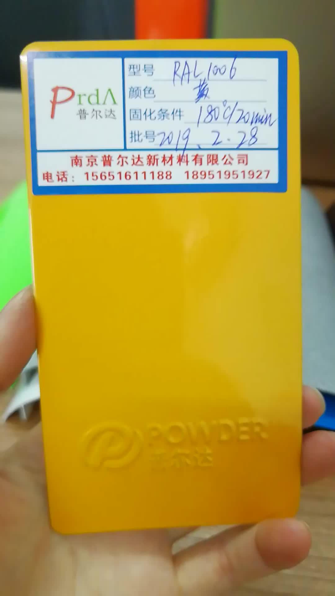 Краска для покрытия порошка PE Ral 1007 EP/PE