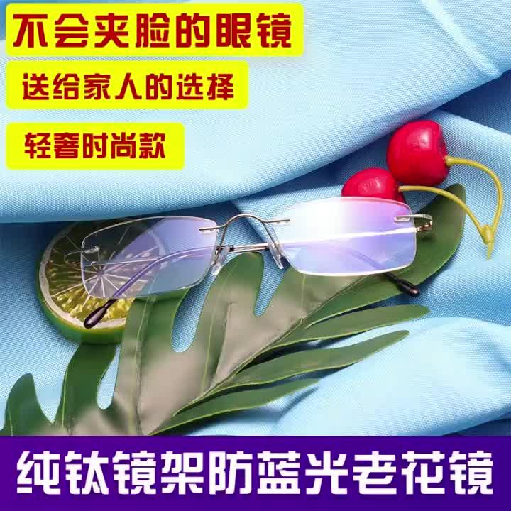 抗ブルー遮光メガネ超軽量ベータメモリチタンリムレス老眼メガネ 2019 女性のための男性