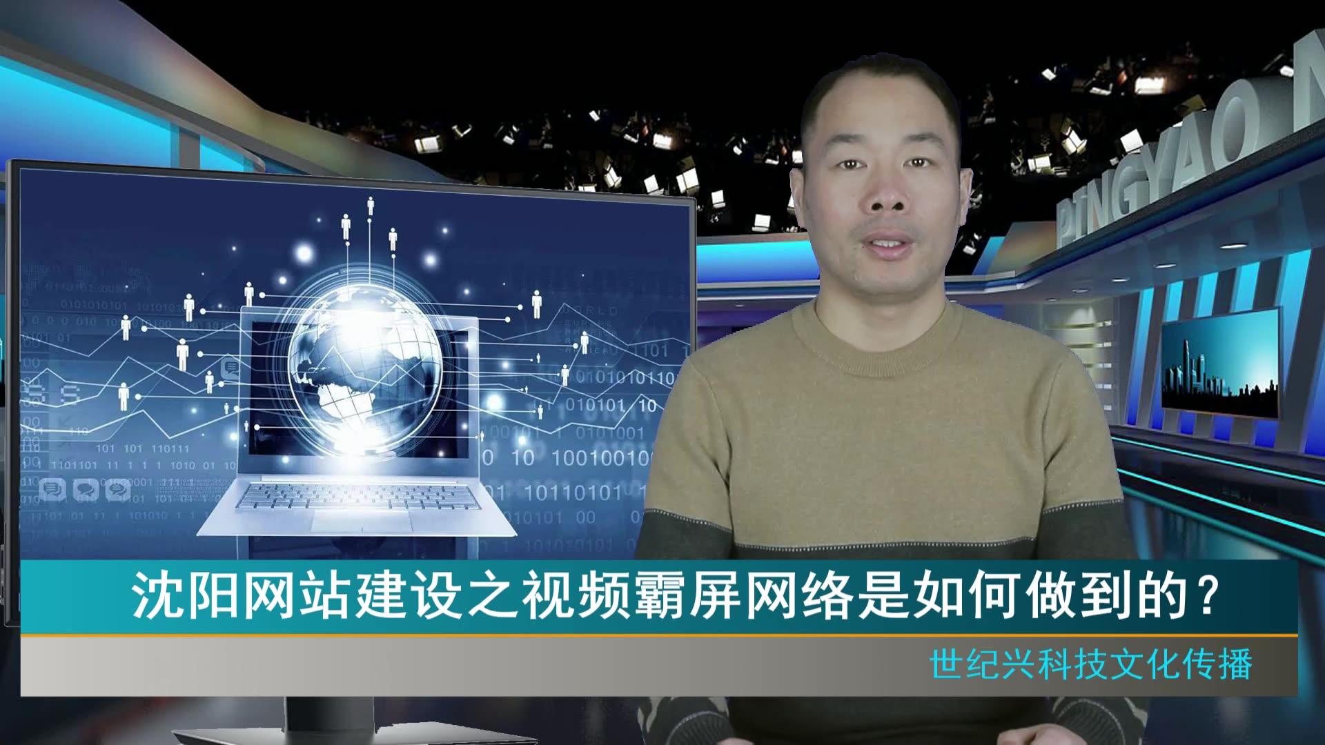 沈阳网站建设之视频霸屏网络是如何做到的?