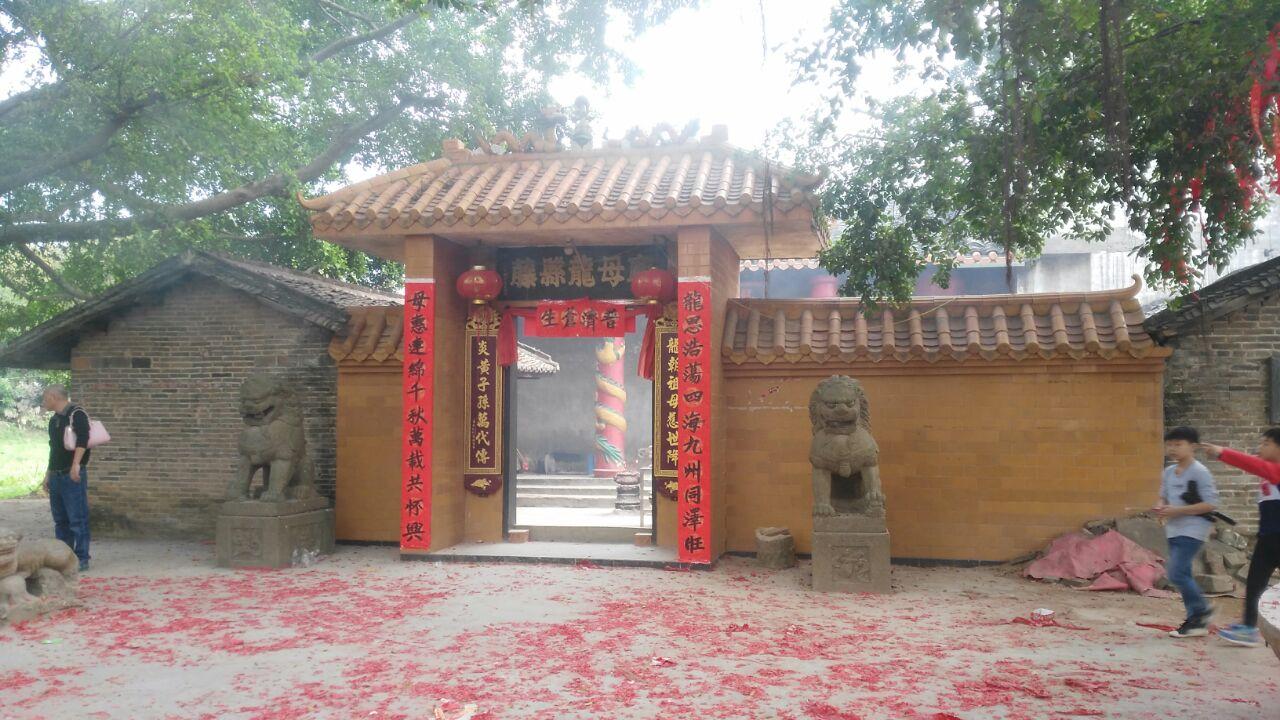 藤县龙母庙