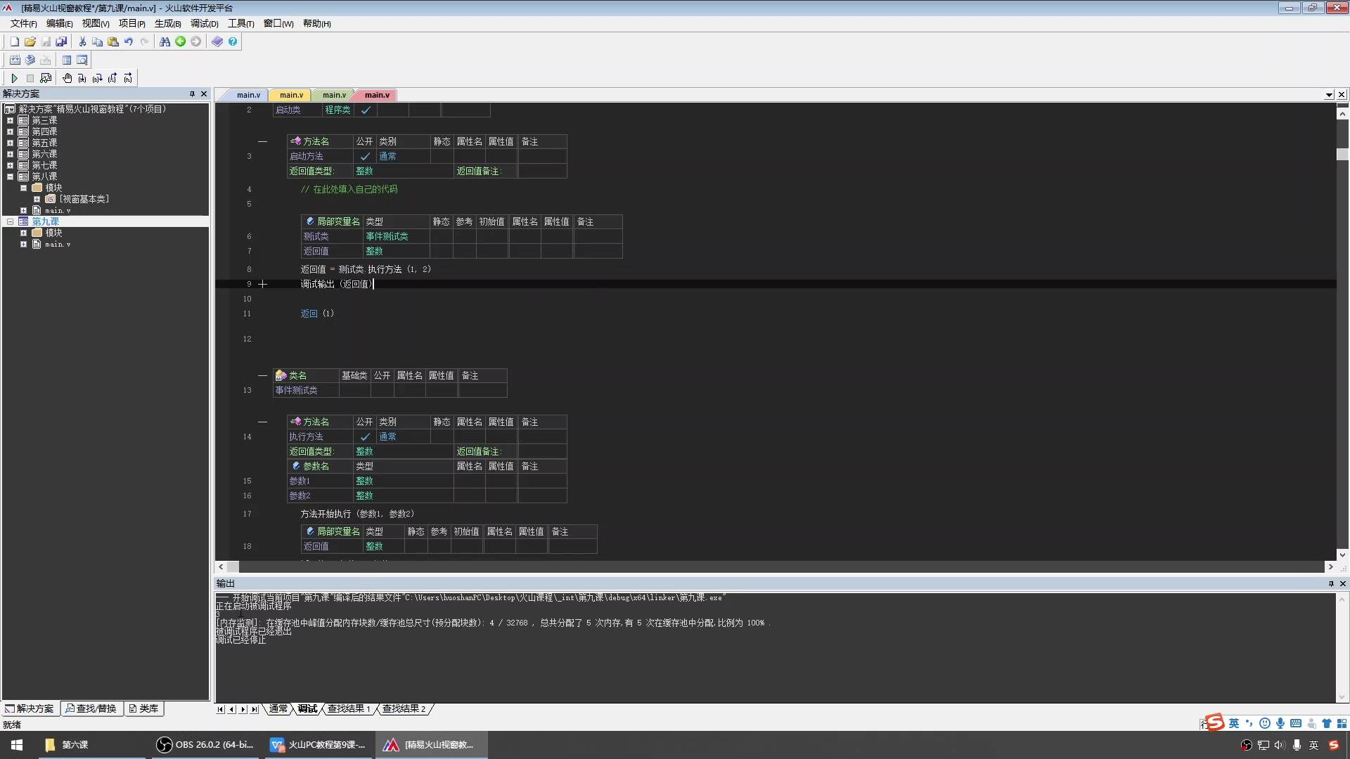 9、方法子程序2_事件和参数