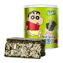 【包邮】蜡笔小新苔之乐夹心海苔罐装40g