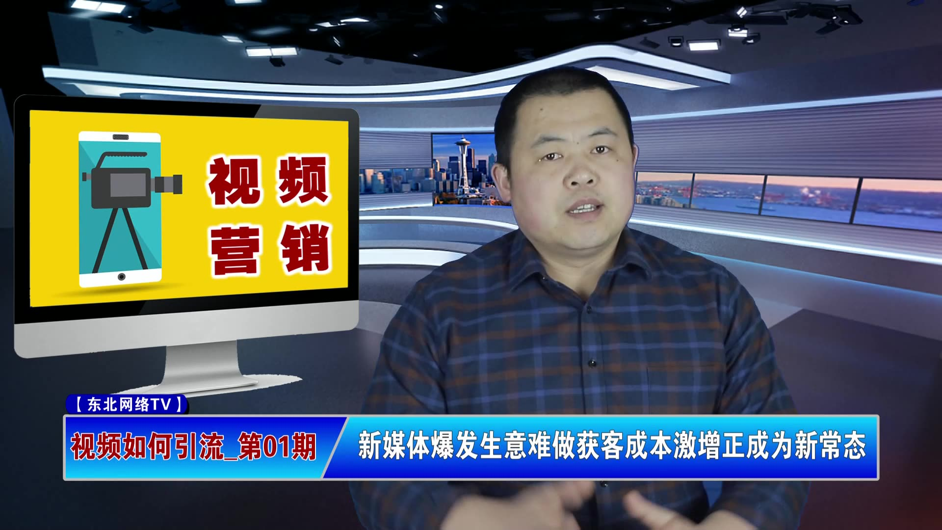 视频如何引流_01:新媒体爆发生意难做获客成本激增正成为新常态