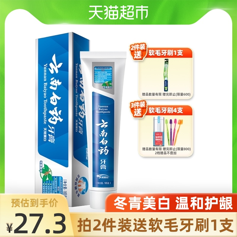 Yunnan Baiyao Toothpaste Holly flavor 165g Whitening to yellow to remove bad breath Fresh breath to remove tooth stains Male and female students