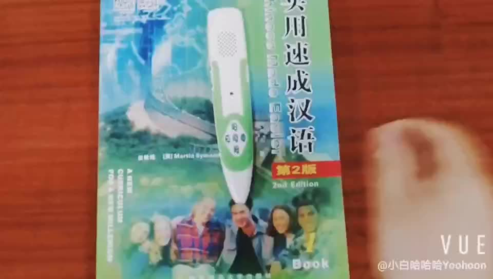Electronic talking pen with audio books of  Chinese Made Easier