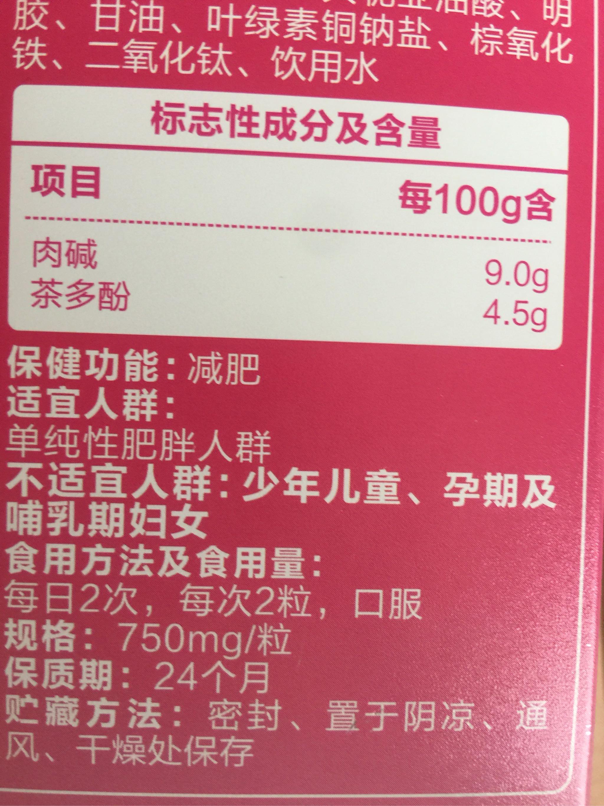 一探方便携带的减肥软胶囊,减肥药要认准正规产品