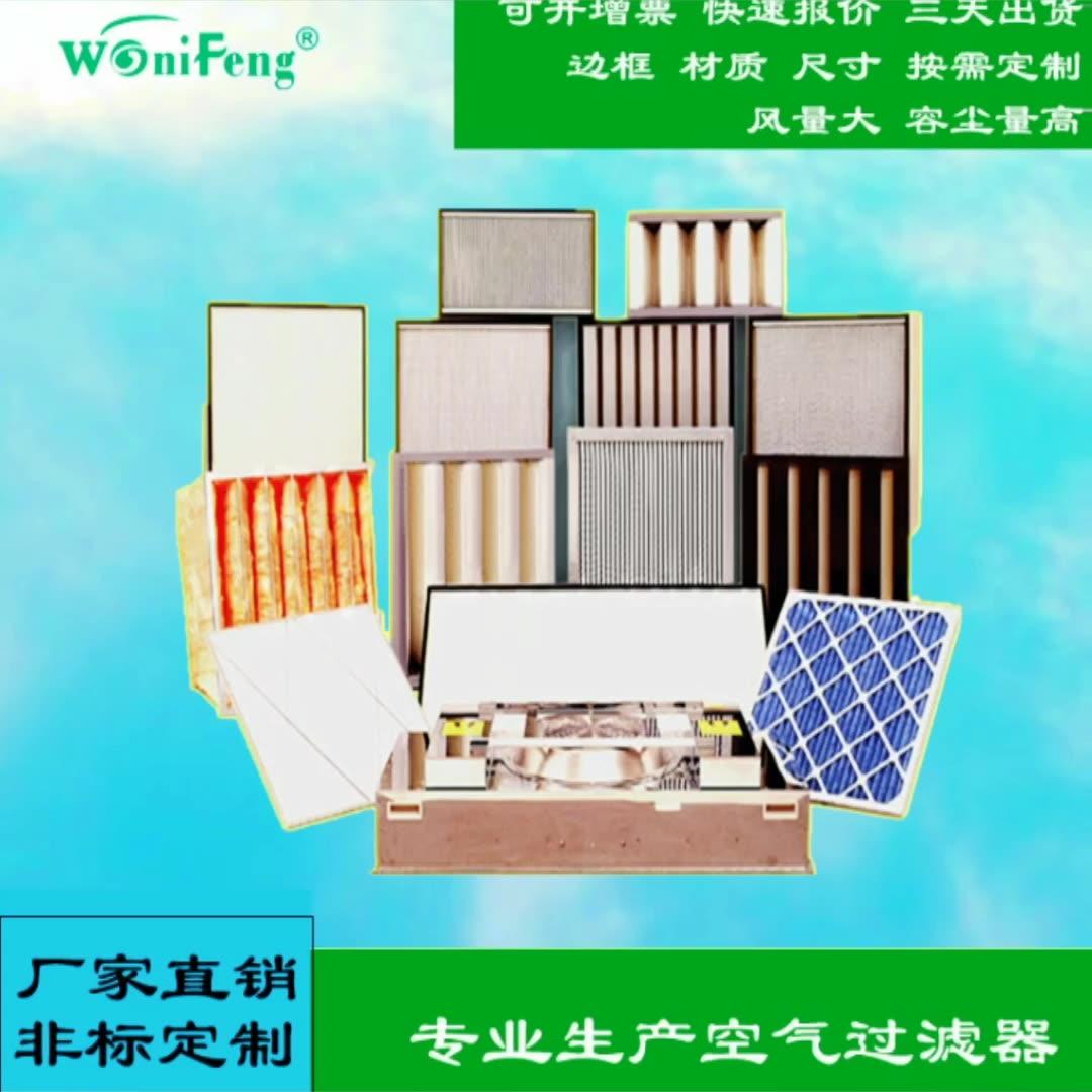 有隔板高效过滤器 有隔板高效空气过滤网 空气过滤网空气过滤器