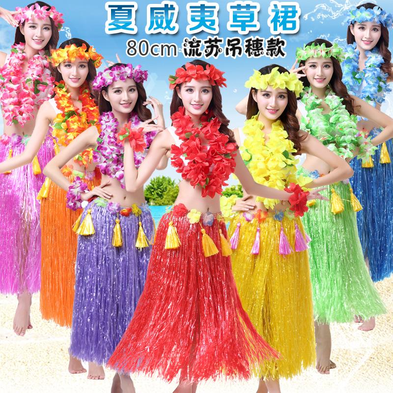 Гавайи юбки танец для взрослых юбки танец одежда восемь частей производительность установите танец может фестиваль 80CM уплотнённый двухслойный