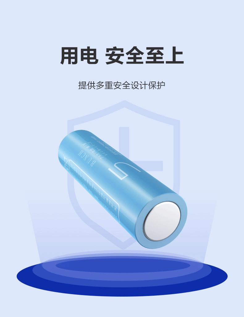 彩虹5号电池_04_01.png