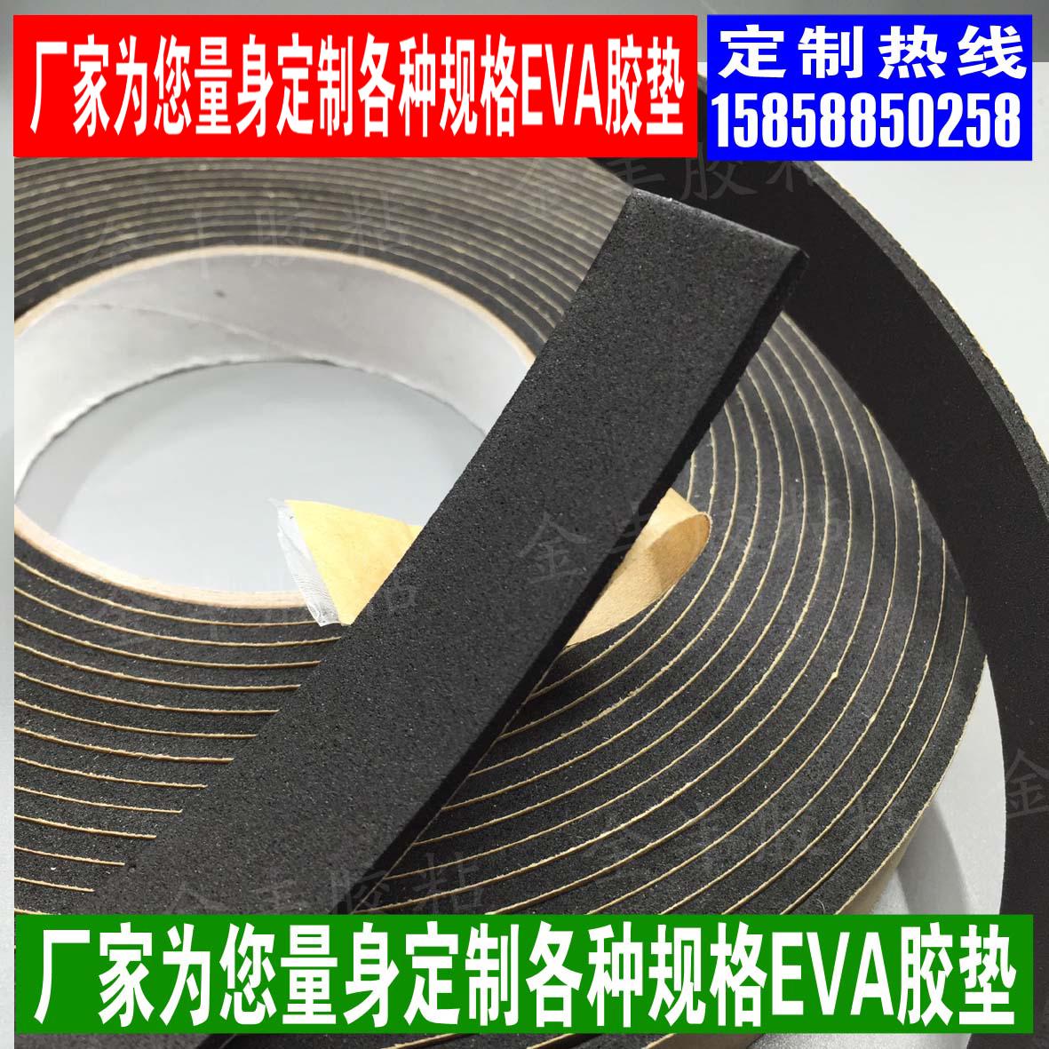 Утеплительная лента Толщиной 3мм 2. Давно 0см широкая черная Ева односторонний пена губка резиновая прокладка анти-шок ленту футов десять метров