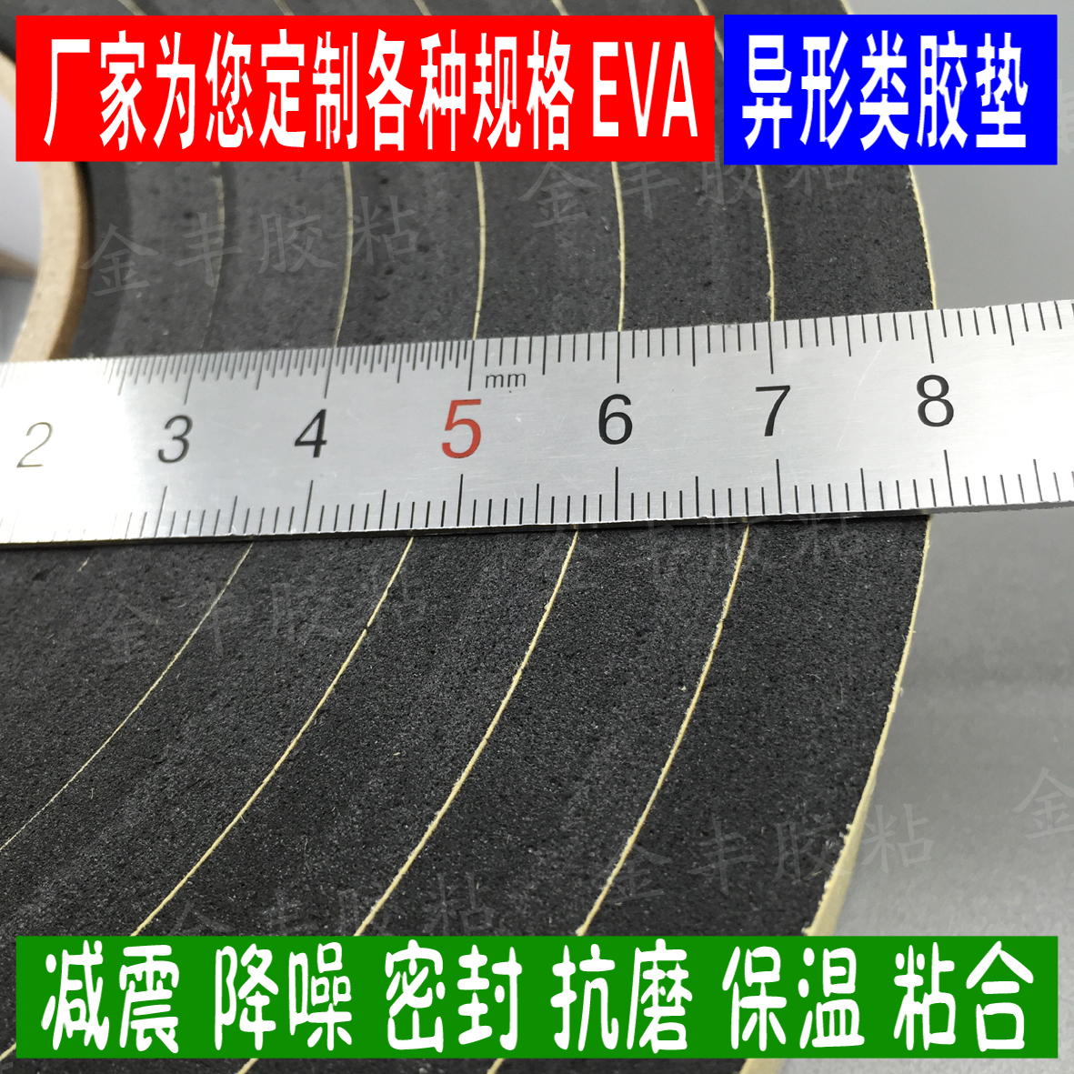 Утеплительная лента Ева Черный односторонний пены ленты губчатой резины запечатывания и шок поглощения и анти-износа 10 мм * 2 см ширина * 3 метров длиной в рулоне