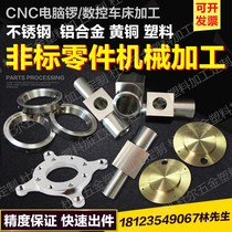 Aluminum alloy non-standard processing stainless steel parts custom made of brass fittings