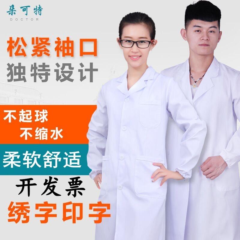 长袖服白大褂松紧服药店袖口男女服短袖医生护士加厚医师v长袖服