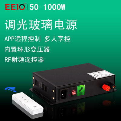 Shengyuan eeio electronically controlled dimming glass power supply dedicated office commercial LCD atomizing film transformer remote control