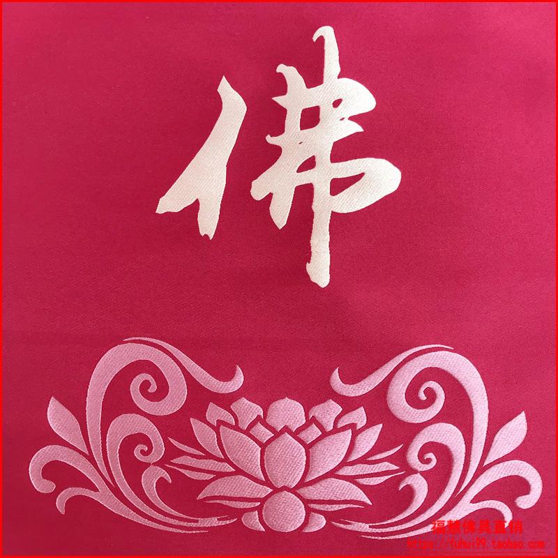 信佛徒佛教用品法器佛具海清書籍佛堂繡品掛帆經蓋布柔軟織錦緞蓋經布