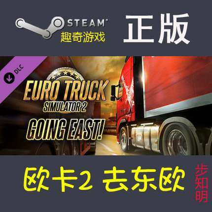 euro truck simulator 2 going east dlc activation code