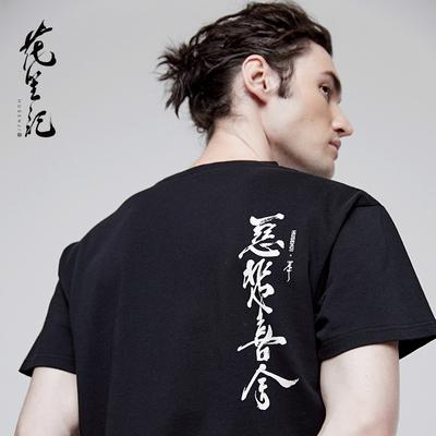 Character 笙 记 中国 风轻 奢 潮 牌 慈悲喜 舍 Trung Quốc nhân vật in vài màu đen và trắng cổ tròn ngắn tay T-Shirt nam tee Áo khoác đôi
