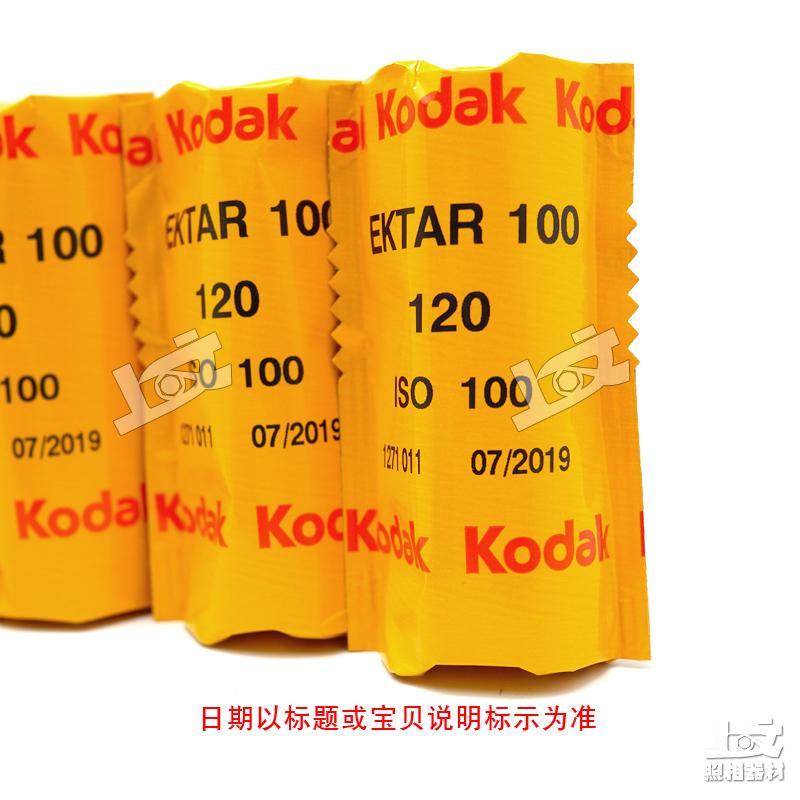 Фотопленка Kodak Ektar 100 120 2019 Kodak