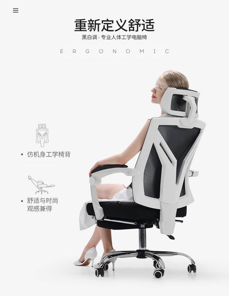 黑白调HDNY115人体工学电脑椅,重新定位舒服
