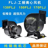 130FLJ0/5-60W85W120W small power frequency multi-wing 150FLJ5-330W500W centrifugal blower