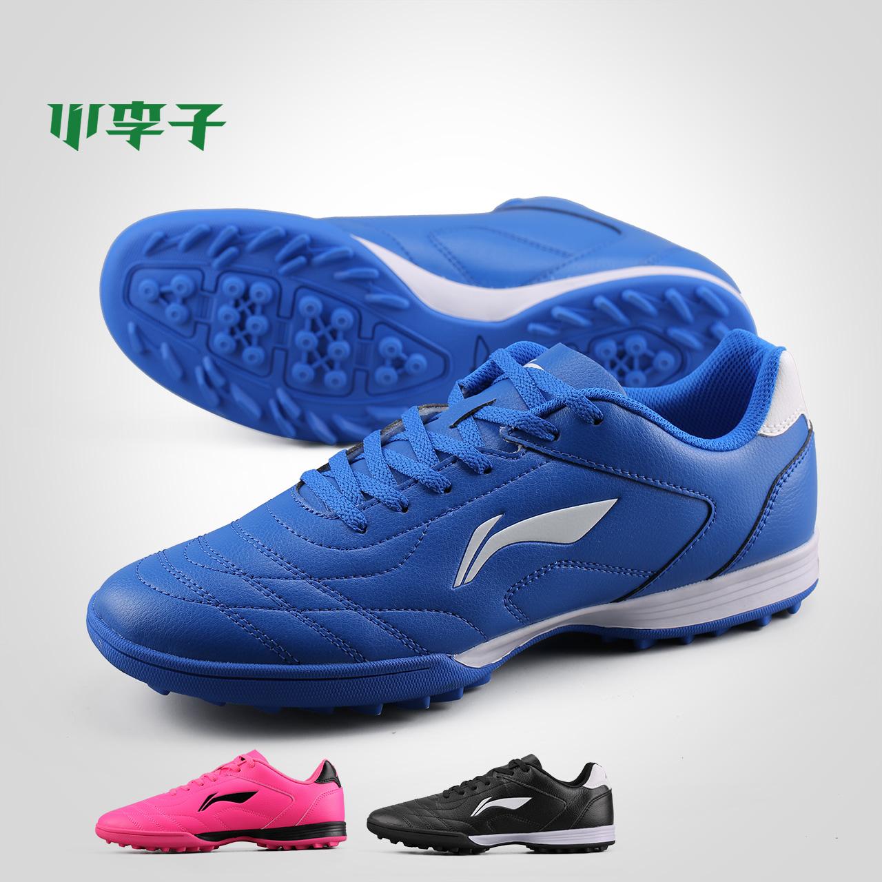 Небольшой слива сын : качественная продукция из специализированного магазина li ning футбол обувной мужчина TF сломанные ногти искусственный газон взрослых подростков обучение обувной
