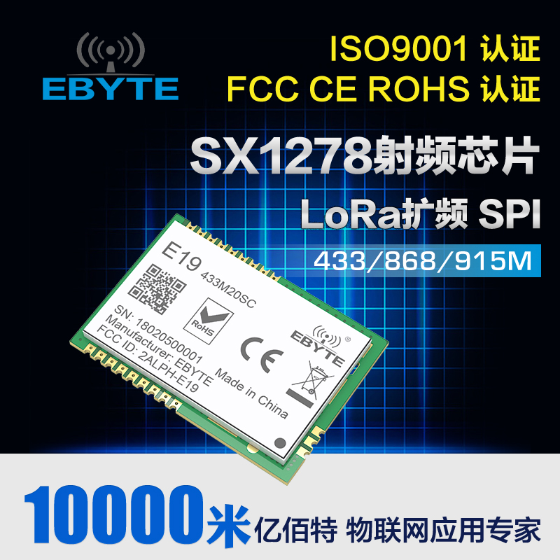 SX1278|SX1276 wireless module|LoRa spread spectrum SPI