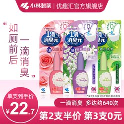 Kobayashi a drop of deodorant yuan toilet cleaner fragrance toilet toilet deodorant