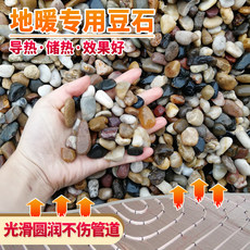Natural Pebble Stone Home Furnishing Floor Heating Bean Rock Leveling Backfill Pebble Filter