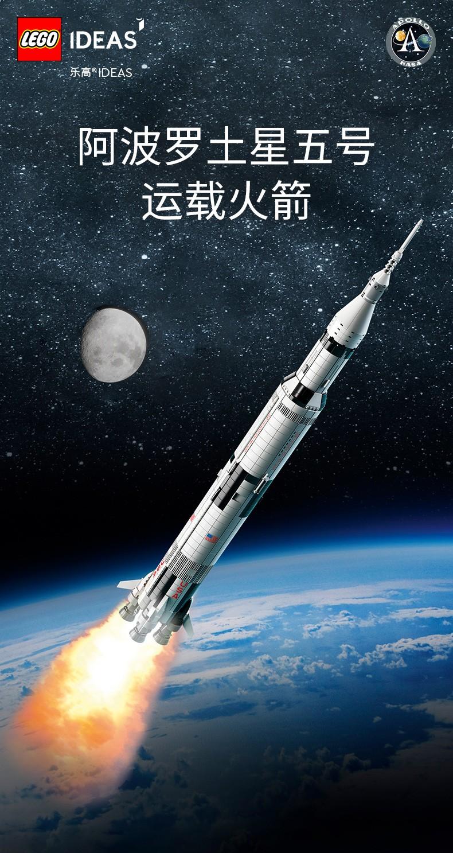 LEGO 乐高 NASA 阿波罗计划 土星5号运载火箭 积木玩具 92176 天猫优惠券折后¥779包邮(¥1039-260)赠乐高拼砌包