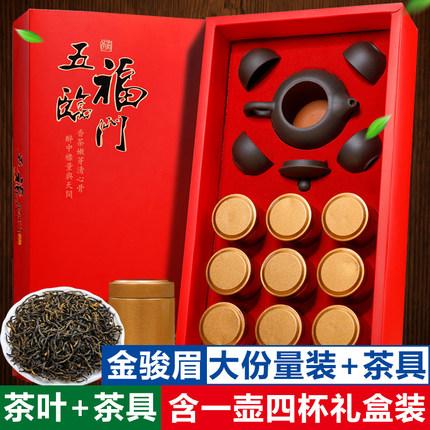 【天观地音旗舰店】金骏眉<font color='red'><b>茶叶</b></font>茶具礼盒装
