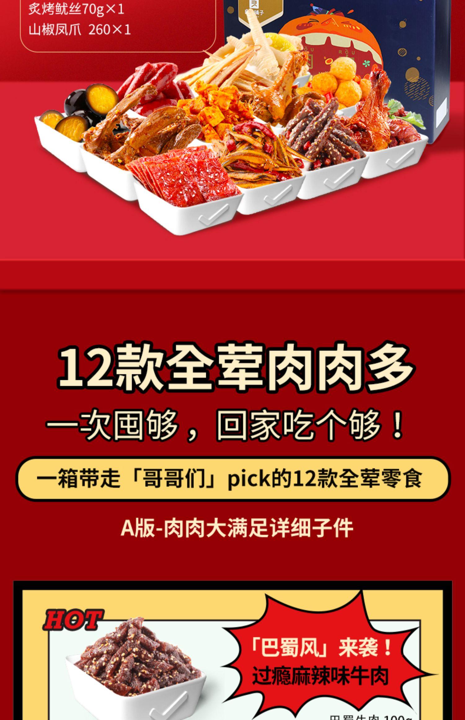 【良品铺子】无肉不欢零食大礼盒1576g7