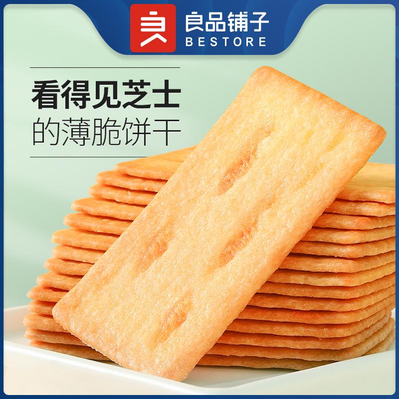 良品铺子 日式岩烧芝士脆薄脆饼干 240g*3盒 天猫优惠券折后¥29.8包邮(¥39.8-10)