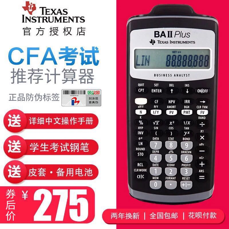 Instruments Ti Ba Ii Plus Financial Calculator Baii FrmCfa One Or