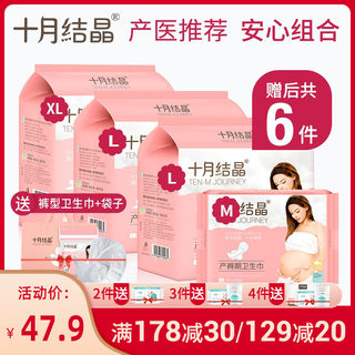October crystalline maternal postpartum month of special sanitary napkins row lochia extended to increase pregnant women postpartum sanitary napkins