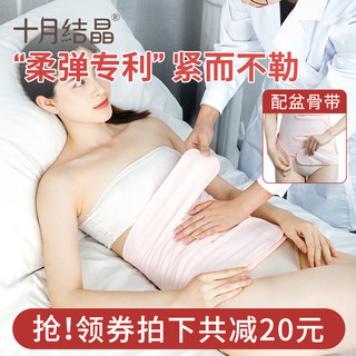 October crystalline abdomen with cotton gauze postpartum birth Caesarean maternal abdomen of pregnant women with body sculpting bound spring and summer