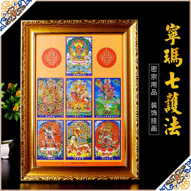 USD 27.23] Tibetan Buddhism supplies the Nyingma seven law ...