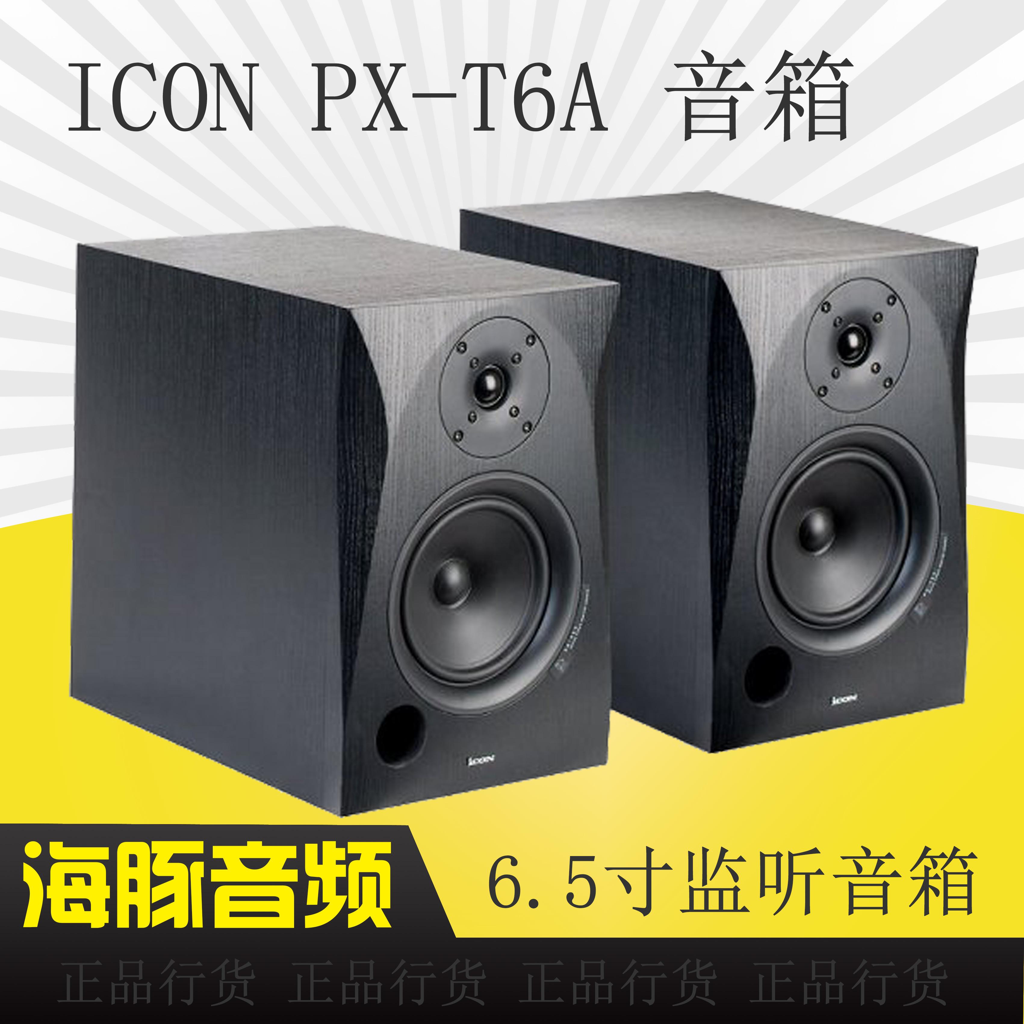 Loa theo dõi hoạt động Aiken ICON PX-T6A t6a G2 Studio Phòng thu âm 6,5 inch T5A G2 - Loa loa