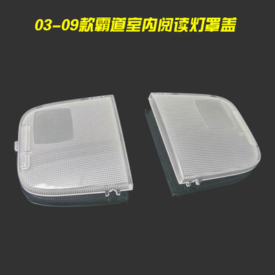 03-09 Overbearing 2700/400 Prado indoor reading light cover shell cover front lamp shell special modification