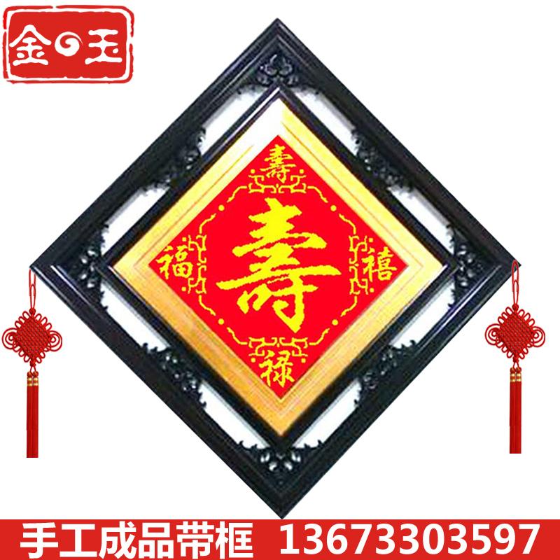 带生日纯珠绣十字绣老人礼物安康贺寿福寿过框架礼品过寿手工大寿