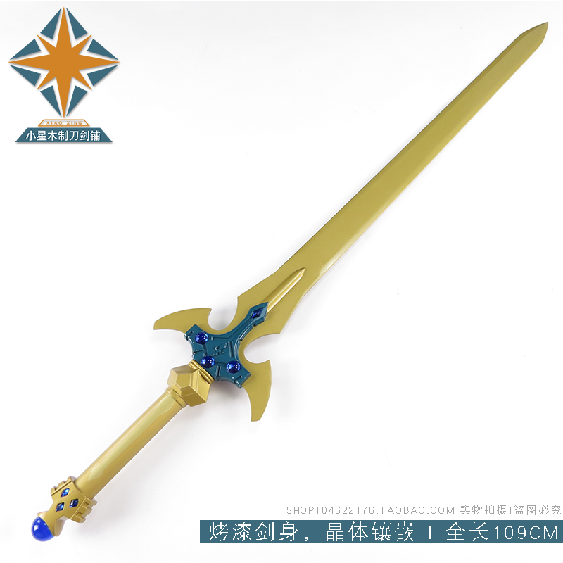 Sword Art Online COS Props Weapon Sword Saint Swords Our Lady of the Holy  Ghosts Kirito Sword Golden Sword is not edged