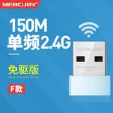 水星台式免驱wifi接收器USB无线网卡券后14.9元起包邮