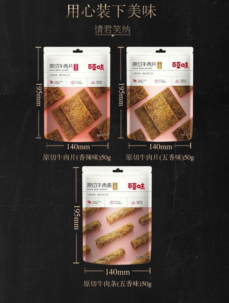 牛肉片牛肉条变口味详情页WX_07.jpg