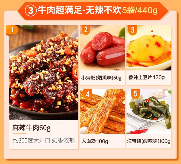 拍2件【百草味】网红零食大礼包2064g