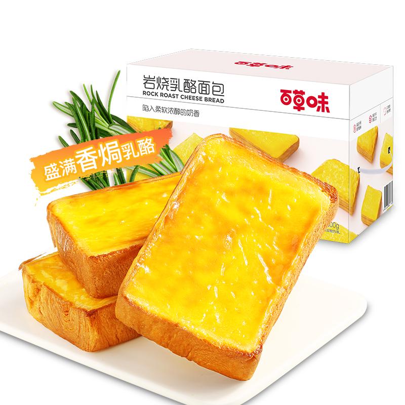 【百草味-岩烧乳酪吐司面包600g】营养早餐奶酪蛋糕整箱手撕