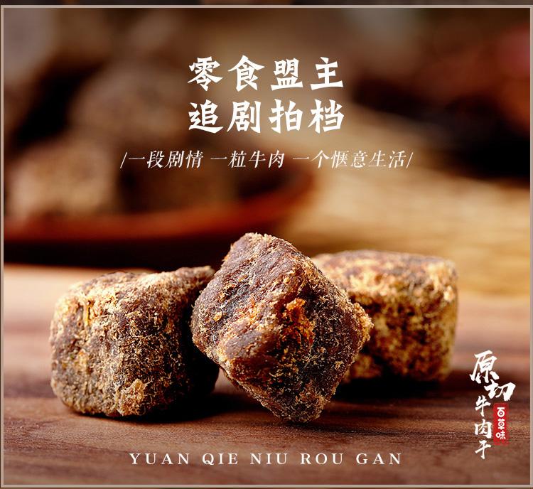 【拍13件】百草味-原切牛肉干50g