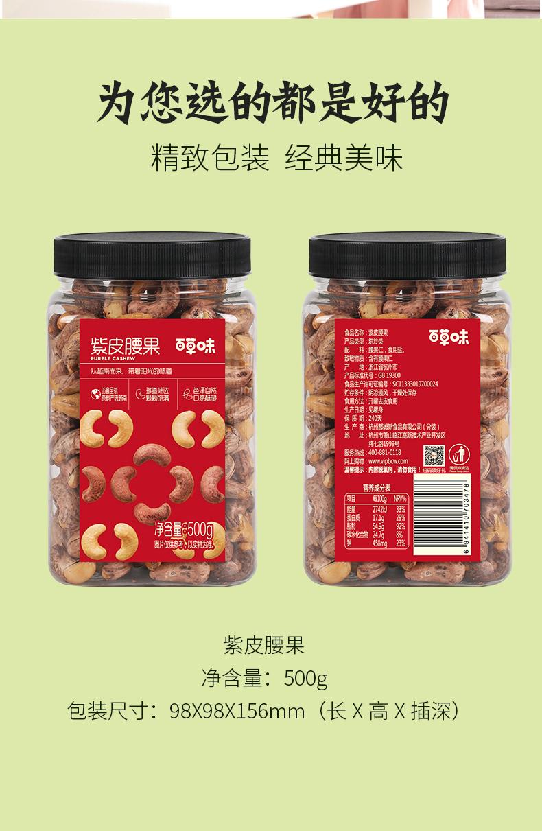 百草味 紫皮腰果 500g 图6